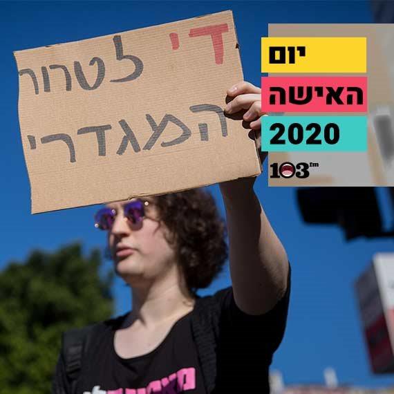הפגנות נשים, 2018