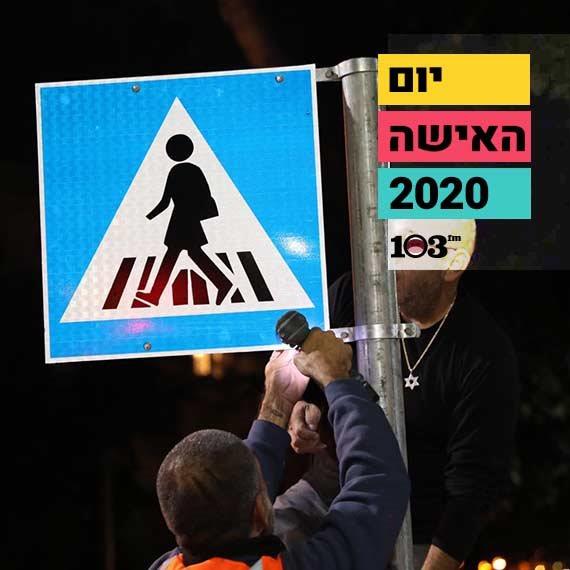 מחווה בתל אביב: העירייה הציבה תמרורים בדמויות נשים