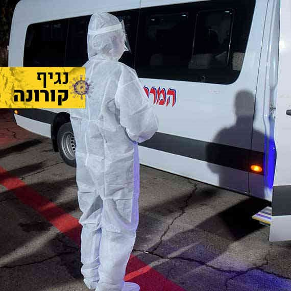 ההיערכות הישראלית למלחמה בנגיף