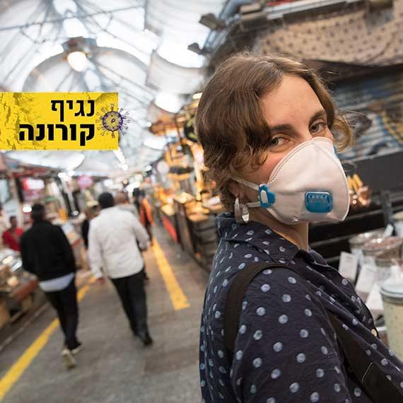 מדינת ישראל בבהלה. נגיף קורונה