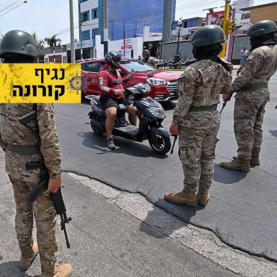 שוטרים ברחובות פרו, אתמול