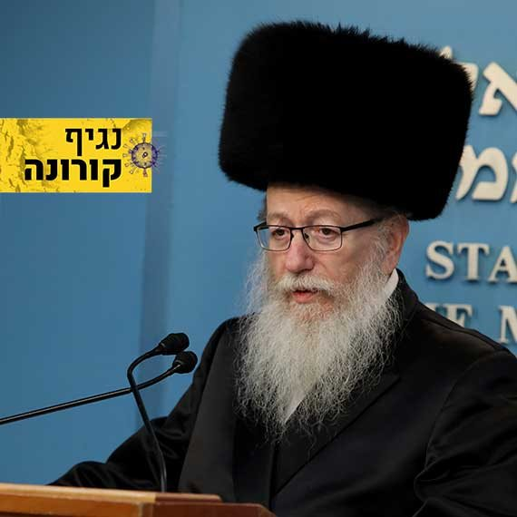 שר הבריאות יעקב ליצמן
