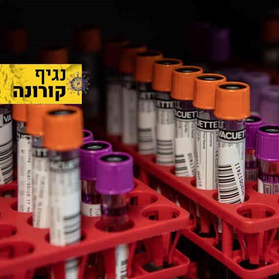 בדיקות דם