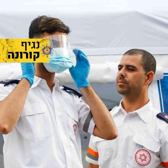 """""""יש בישראל כמות הולכת וגדולה של מי שנחשפו לנגיף"""""""