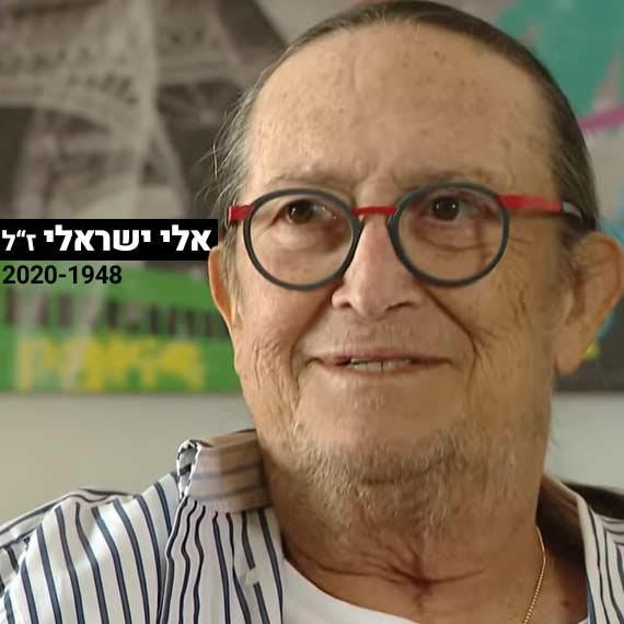 """אלי ישראלי ז""""ל"""