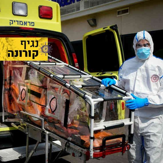 מעל ל-1,000 חולים. נגיף קורונה בישראל