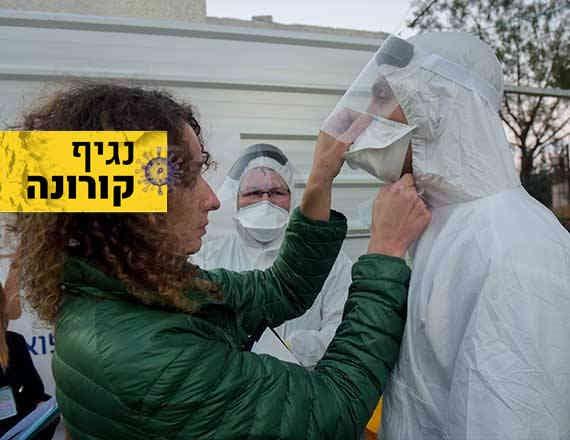 """""""חודש מפרוץ המגפה בישראל"""""""