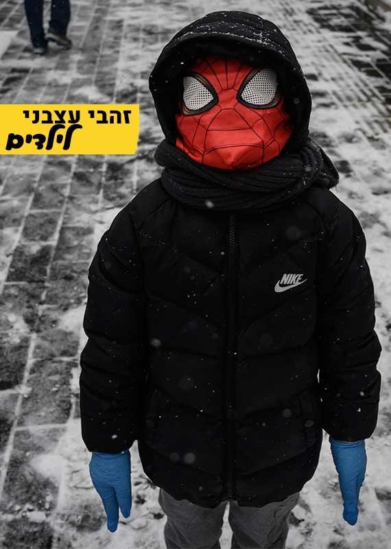 ילד במסכה ברחובות סין, החודש