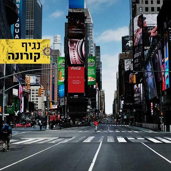 כיכר טיימס המפורסמת בניו יורק, כמעט ריקה מאדם. השבוע