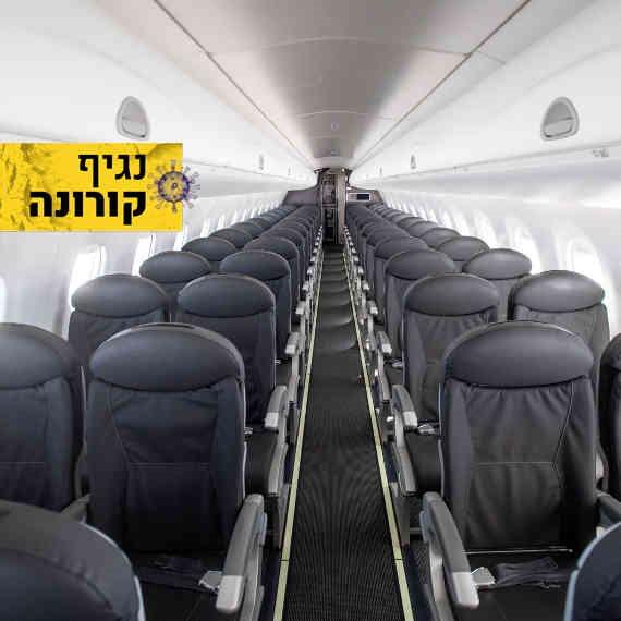 מטוס ריק בימי קורונה