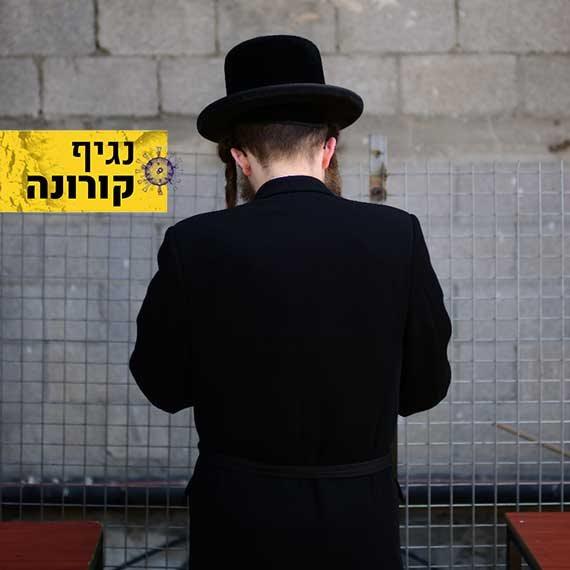מגפת הקורונה: מסר לעם היהודי?