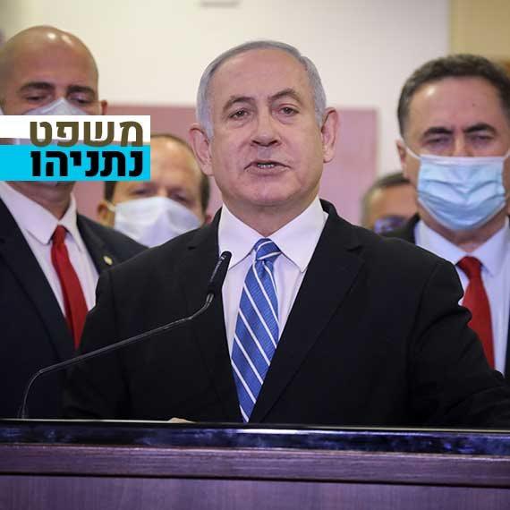 ראש הממשלה בנימין נתניהו בנאום בפתח משפטו