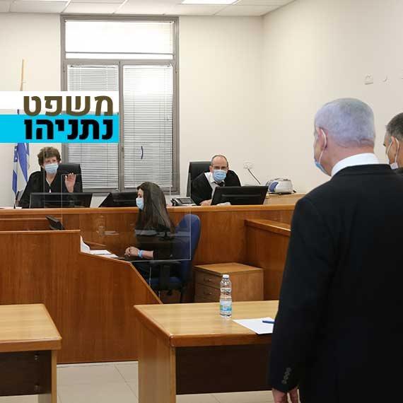 פתיחת משפט נתניהו אתמול (א')