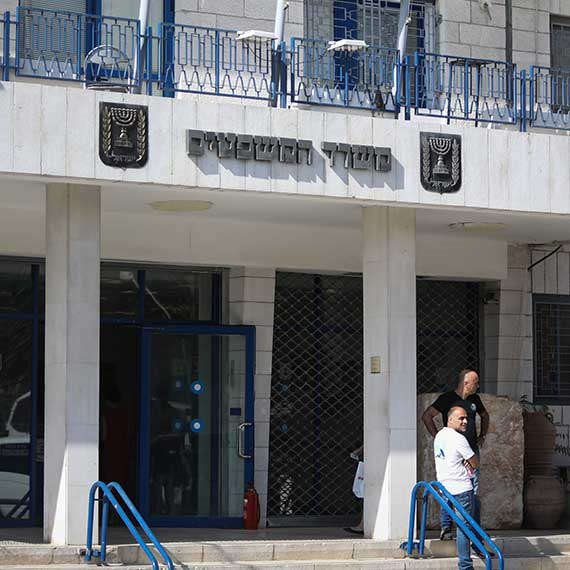משרד המשפטים