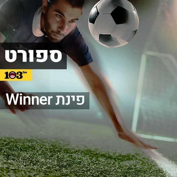 פינת ה-winner