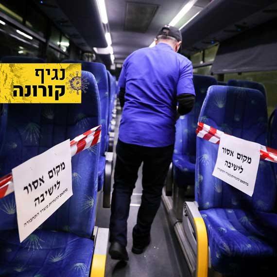 הנחיות הקורונה חוזרות - נסיעה באוטובוסים תוגבל