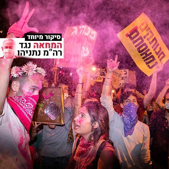 מתוך מחאה מול בית ראש הממשלה