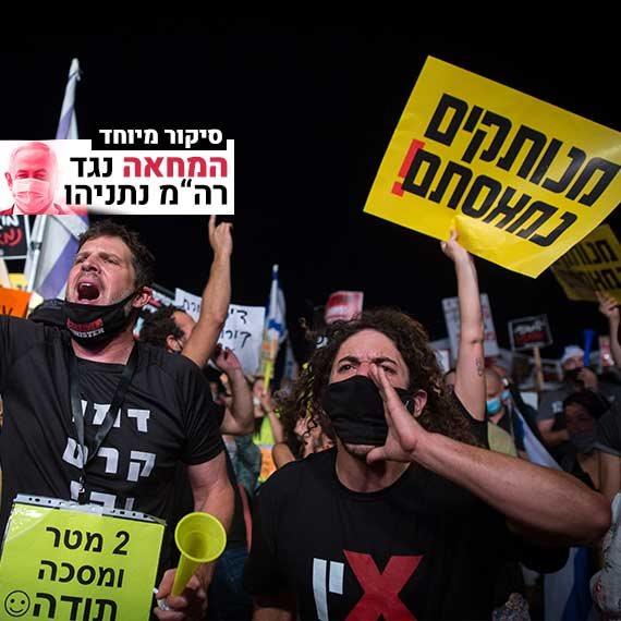 מחאת הדגלים השחורים מול מעונו של ראש הממשלה