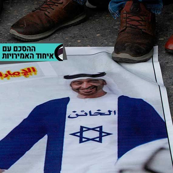 ההפגנות נגד ההסכם בין ישראל לאיחוד האמירויות בלבנון