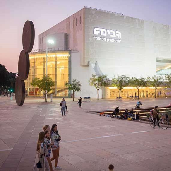 התיאטרון הלאומי, 'הבימה'