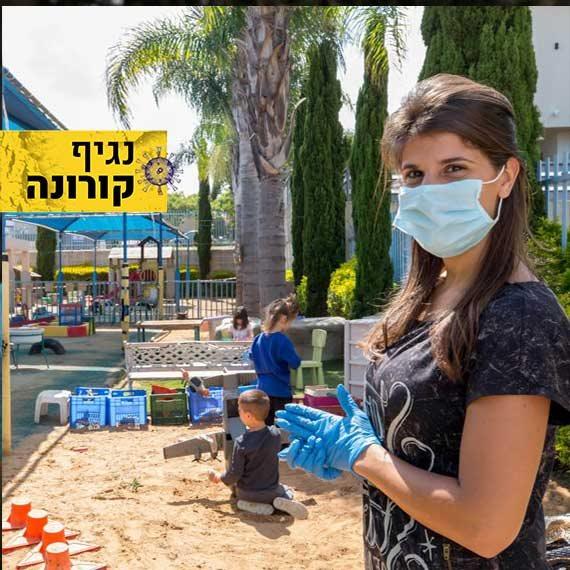 """""""הגיע הזמן שמדינת ישראל תשים את החינוך לגיל הרך על סדר היום"""""""