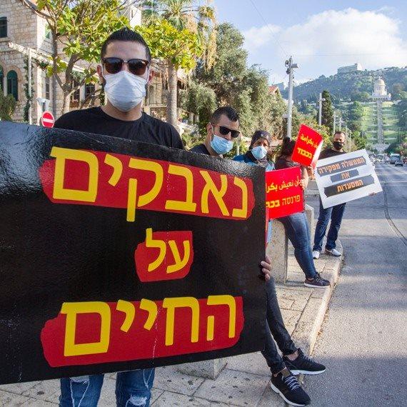הפגנת מחאה נגד ראש הממשלה בנימין נתניהו