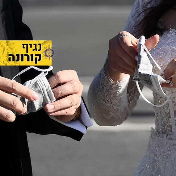 חתונה בניגוד להנחיות?