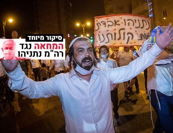 חסידי ברסלב בהפגנה בבלפור