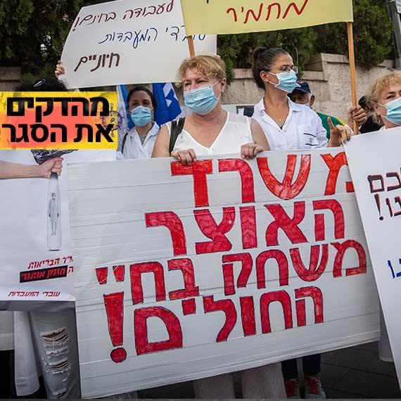 הפגנות צוותי רפואה, בתחילת החודש
