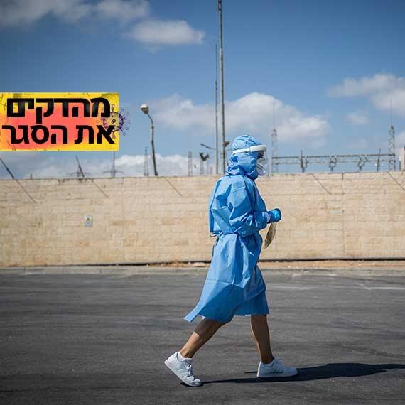 """פעילות מד""""א בירושלים, השבוע"""