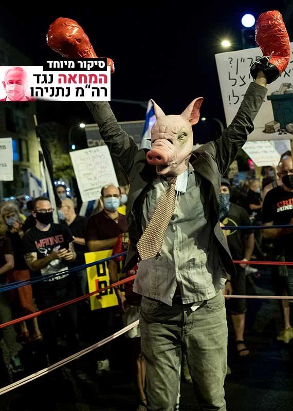 יש צורה להפגנה