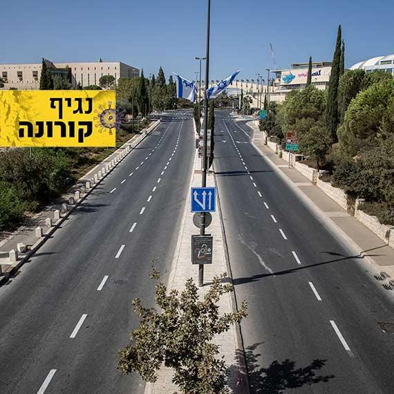 סגר ברחבי מדינת ישראל