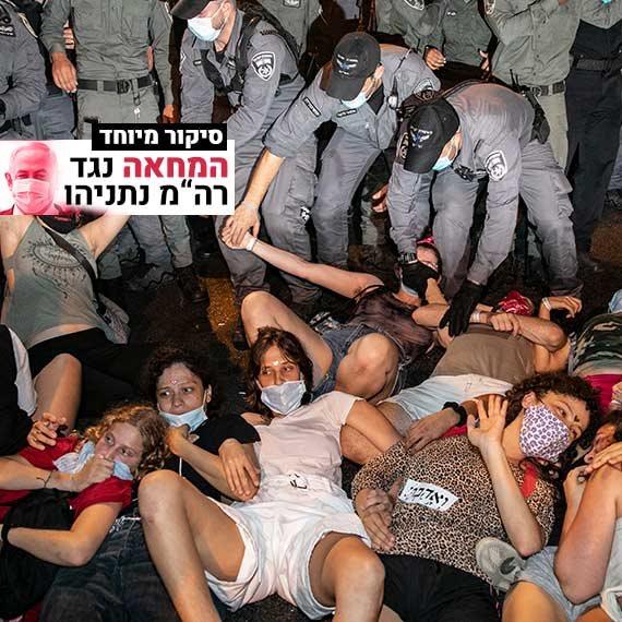 """מתוך ההפגנה מול מעון רה""""מ"""