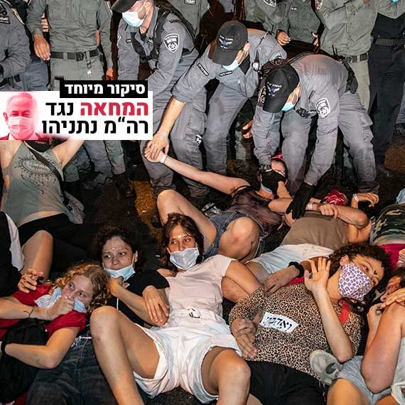 שוטרים ומפגינים במחאה נגד ראש הממשלה