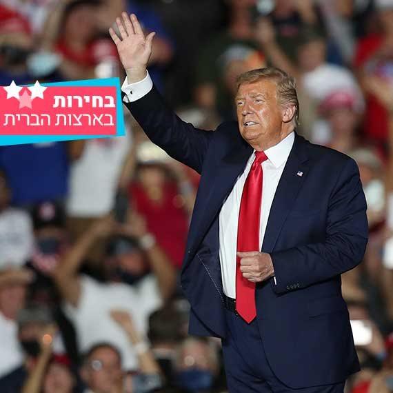טראמפ בכנס הבחירות, אמש