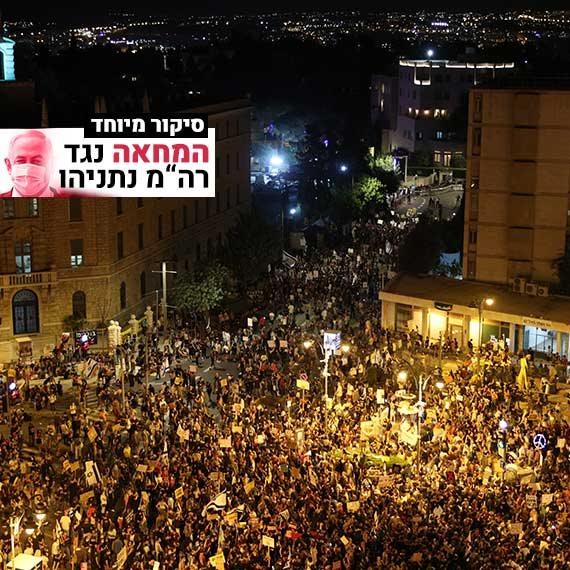 מתוך ההפגנות נגד ראש הממשלה