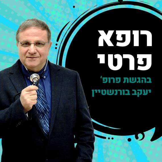 פרופ' יעקב בורנשטיין