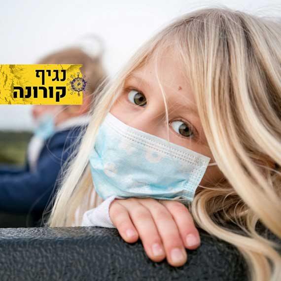 """פרופ' שי אשכנזי: """"ילדים עד גיל 10 פחות חולים ופחות מדביקים"""""""