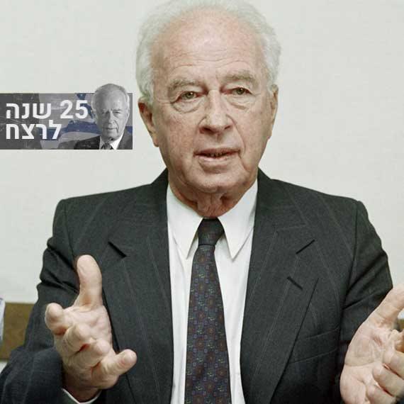 25 שנה לרצח יצחק רבין