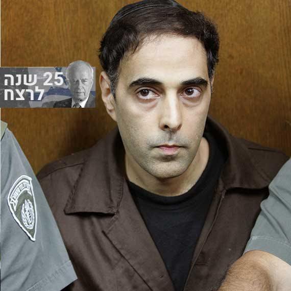 """יגאל עמיר, רוצחו של רה""""מ לשעבר יצחק רבין ז""""ל"""