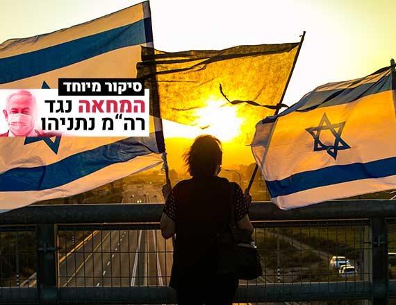 מחאה אחרת בשל יום הזיכרון ליצחק רבין