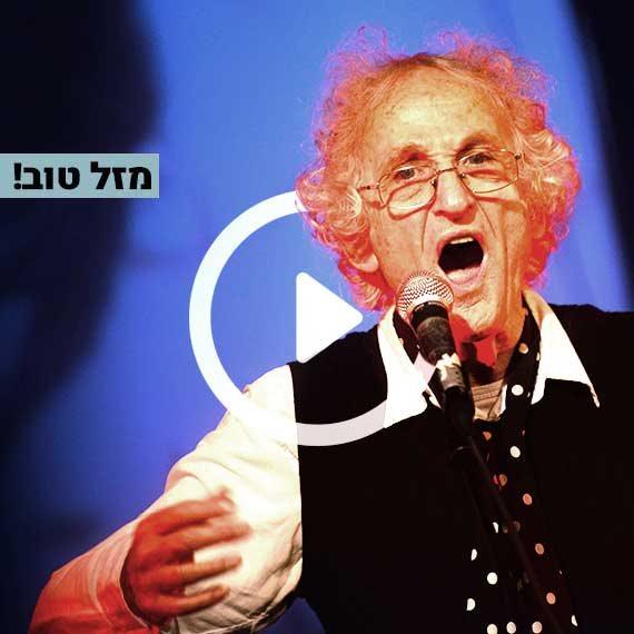 ישראל גוריון, 2017