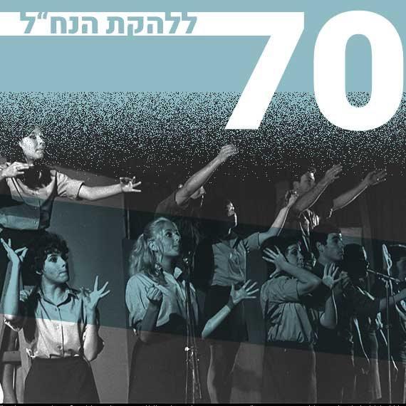 """להקת הנח""""ל עם הסולניות ירדנה ארזי ומירי אלוני בהופעה, 1969"""