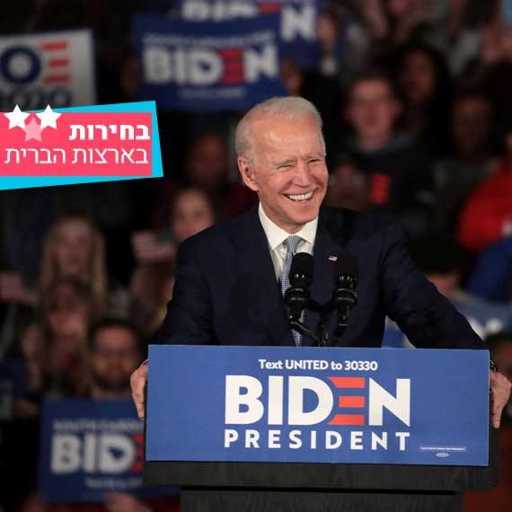 האם ביידן ינצח? ג'ו ביידן