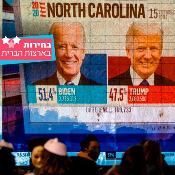 """""""תהליך הבחירות בארה""""ב עדיין לא נחתם סופית"""""""