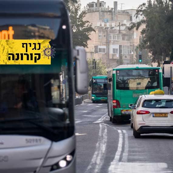 תחבורה ציבורית (למצולמים אין קשר לכתבה)