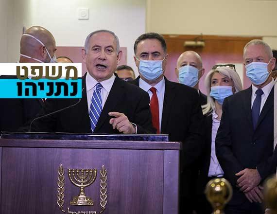 """משפט ראש הממשלה בנימין נתניהו, לצד ח""""כי הליכוד"""