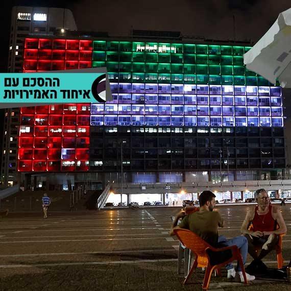 ההסכם עם האמירויות - דגל האיחוד בתל-אביב (למצולמים אין קשר לכתבה)