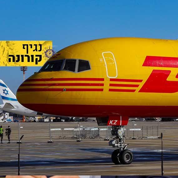 החיסונים נוחתים בישראל