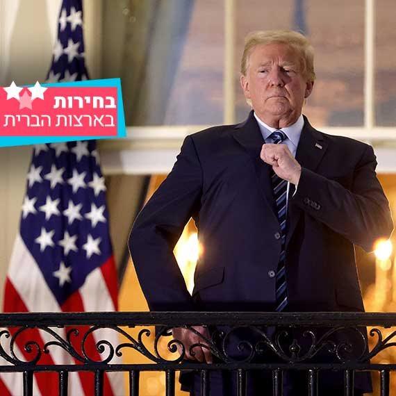 """בחירות בארה""""ב - הנשיא היוצא דונלד טראמפ בבית הלבן"""